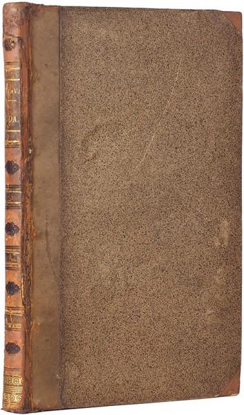 [Конволют] 1. Пушкин, А.С. Полтава, поэма. СПб.: В Тип. Департамента Народного просвещения, 1829.