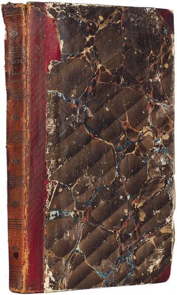 [Экземпляр на толстой бумаге] Мерзляков, А. Песни и романсы. М.: Тип. С. Селивановского, 1830.