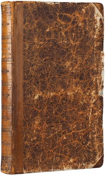 Пушкин, А.С. Евгений Онегин, роман в стихах. СПб.: В Тип. Александра Смирдина, 1833.