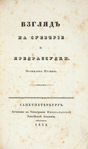Пузино, П. Взгляд на суеверие и предрассудки. СПб.: В Тип. Импер. Рос. академии, 1834.