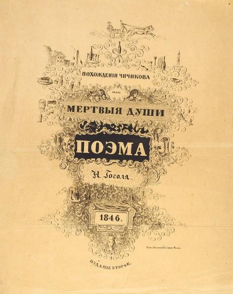 Передняя часть издательской иллюстрированной обложки ко второму изданию поэмы «Похождения Чичикова, или Мертвые души» Н.В. Гоголя. М., 1846.