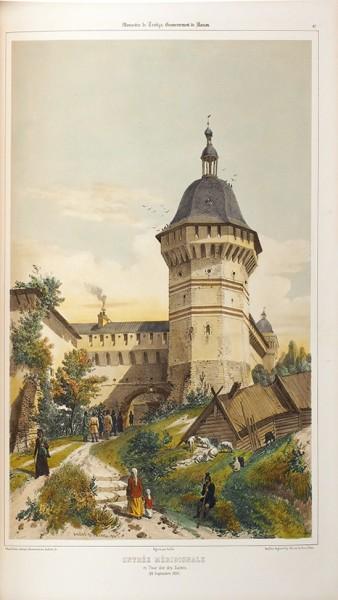 [Раскрашенные экземпляры] Лот из двух альбомов путешествий по России Анатолия Демидова: в 1837 и 1839 годах.