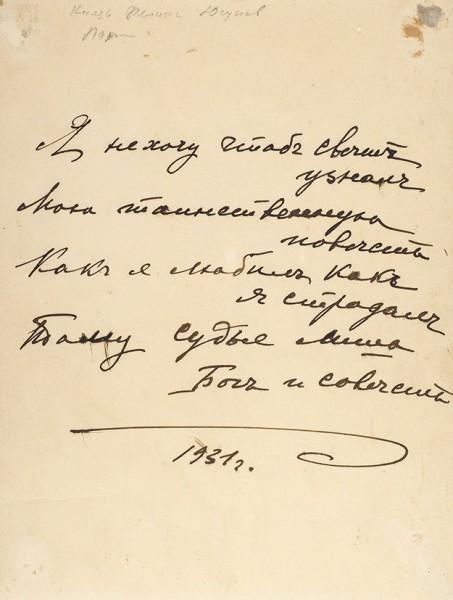 Две фотографии супружеской четы - князей Ирины и Феликса Юсуповых, с автографами. 1927, 1931.