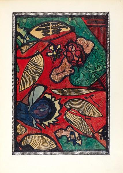 Уника. Иллюстрированная рукопись Алексея Ремизова: Скриплик. Париж, 1936. 10 л. [ из них 3 л. ил.]