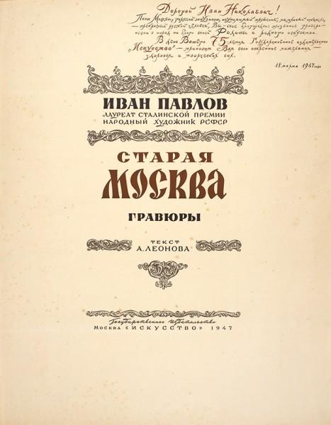 [Именной экземпляр автора] Павлов, И. Старая Москва. Гравюры / текст А. Леонова. М.: Искусство, 1947.