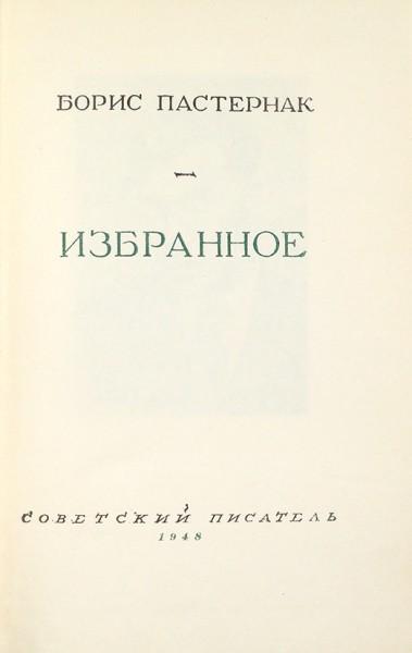 [Уничтоженная книга] Пастернак, Б. Избранное. М.: Советский писатель, 1948.