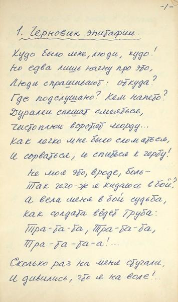 """Галич, А. Рукописный сборник «Из """"Книги песен""""» c дарственной надписью. Пушкино, 1967."""