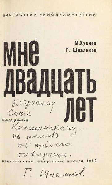 Шпаликов, Г. [автограф], Хуциев, М. Мне двадцать лет. [Киносценарий фильма «Застава Ильича»]. М.: Искусство, 1965.
