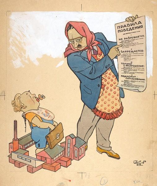 Елисеев Константин Степанович (1890—1968) «Правила поведения». Иллюстрация для журнала «Крокодил». 1962. Бумага, тушь, перо, акварель, белила, 37,5 х 31,8 см.