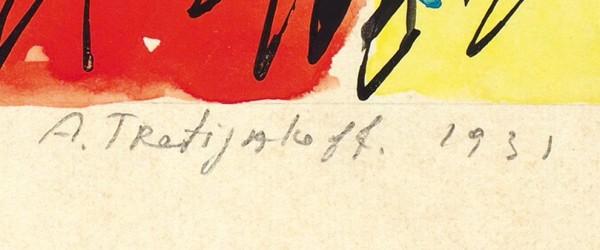Третьяков Алексей Николаевич (1873—?) «Птицы». 1931. Бумага, акварель, тушь, перо, 63 х 47,7 см (лист).