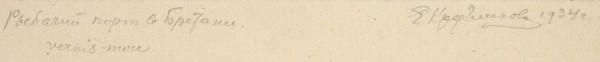 Кругликова Елизавета Сергеевна (1865—1941) «Рыбачий порт в Бретани». 1934. Бумага, мягкий лак, 20,7 х 29,8 см (лист), 11,4 х 15,6 см (оттиск).