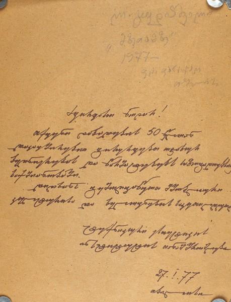 Гудиашвили Ладо (Владимир) Давидович (1896—1980) «Мзетамзе». 1977. Бумага, графитный и цветные карандаши, 27,5 х 22,5 см (в свету).