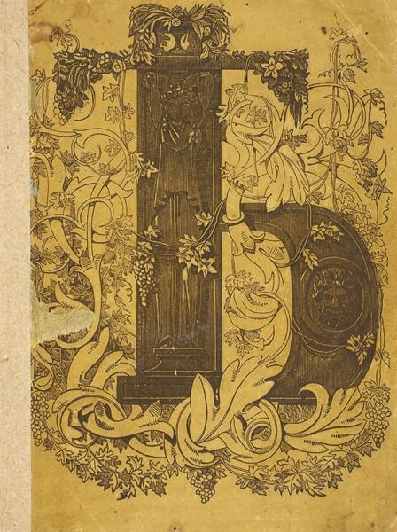 [«Знак отличия» грамотных от неграмотных] Белосоколов, А. Буква Ять. Руководство к употреблению этой буквы в письме. СПб.: Тип. Х. Гинце, 1847.