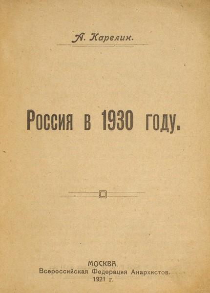 Карелин, А. Россия в 1930 году. М.: Всероссийская Федерация Анархистов, 1921.