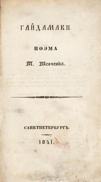 [«Здесь ляхи, жиды, казаки...»] Шевченко, Т. Гайдамаки. Поэма. СПб.: В Тип. А. Сычева, 1841.