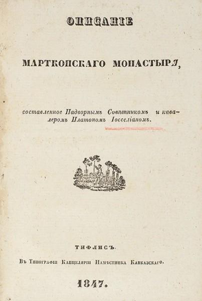 Конволют из редких тифлисских изданий Платона Иоселиана по истории Грузии.