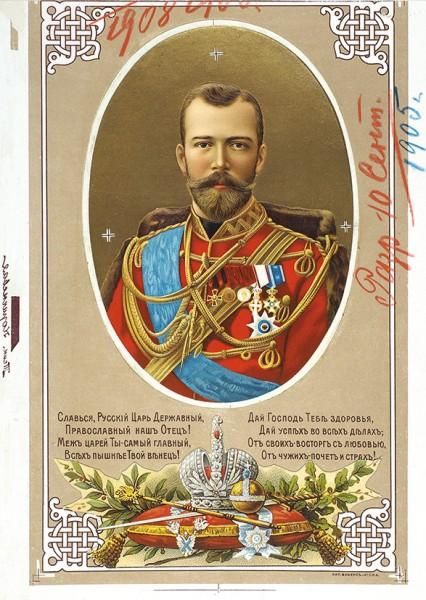 Открытки русские цари, вечер спокойной ночи