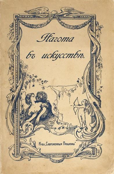 Гаузенштейн, В. Нагота в искусстве. С 150 иллюстрациями / пер. А.Ф. Гретман. М.: Книгоиздательство «Современные Проблемы», 1914.