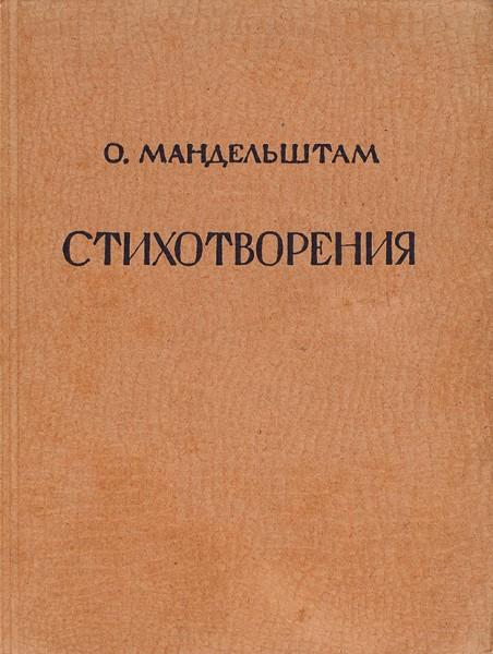 Коллекция книг Осипа Мандельштама, в т.ч. с автографами.