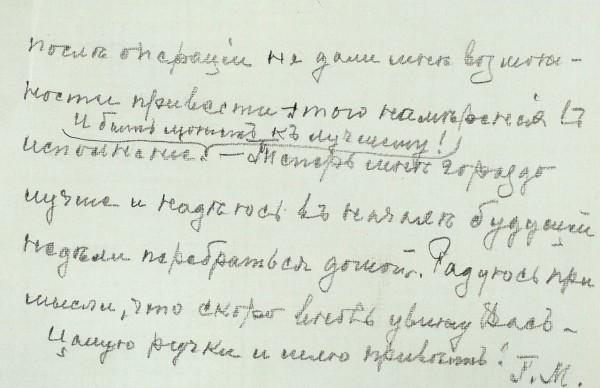 [Интимные письма Генерал-лейтенанта армии России, Маршала Финляндии, Президента Финляндии, создателя знаменитой линии Маннергейма - Карла Маннергейма] Архив Мэри Пайшевой.