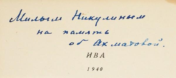 [Автограф на запрещенном сборнике] Ахматова, А. Из шести книг. Стихотворения Анна Ахматовой. Л.: Советский писатель, 1940.