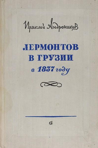 Андроников, И. [автограф Л. Никулину] Лермонтов в Грузии в 1837 году. М.: Советский писатель, 1955.