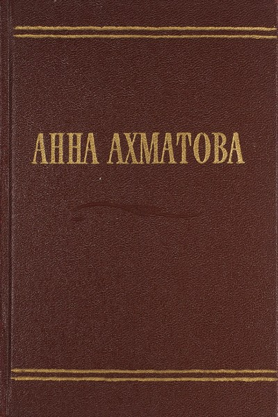 Ахматова, А. [автограф супруге писателя Л. Никулина] Стихотворения. М.: ГИХЛ, 1958.