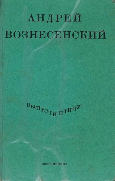 Вознесенский, А. [автограф В. Золотухину] Выпусти птицу. Стихи и поэмы. М.: Современник, 1974.