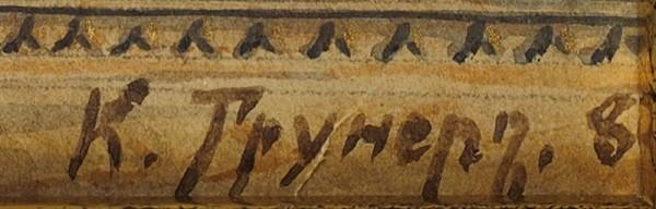 Грунер Карл Карлович «Эскиз декорации». 1889. Бумага, графитный карандаш, акварель, бронзовая краска, 29,3 х 48,4 см.