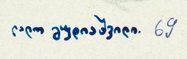 Гудиашвили Ладо (Владимир) Давидович (1896—1980) «Гармония». 1969. Бумага, чернила, перо, цветные карандаши, 24 х 18,8 см.