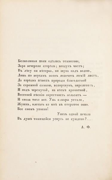 [Ранние публикации А. Фета и Я. Полонского в редчайшем сборнике] Подземные ключи / издал кн. А. Мансырев. М.: В Тип. Августа Семена, 1842.
