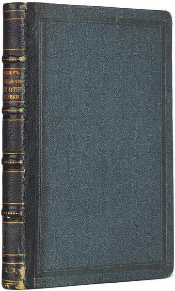 [Как эмигрировать в США] Дрейпер, Дж.У. Гражданское развитие Америки. (Мысли о будущей гражданской политике Америки). Пб.: Издание А. Аргамакова, 1866.