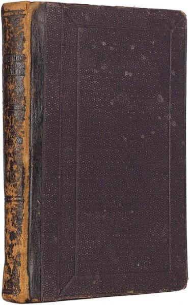 [Курасао, померанцовый ликер, бальзамирование трупов и мышьяковые лекарства] Народный лечебник Распайля, или Домашний врач и аптекарь. М.: Тип. Т. Рис, 1879.