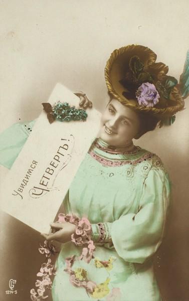 Комплект открыток «Дни недели. (Женские желания)». [Б.м., 1900-е гг.].