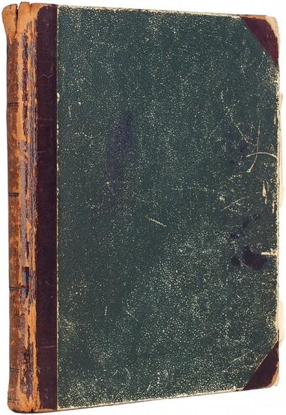Рукописный сборник с неподцензурными стихотворениями, рассказами, статьями, коллективными открытыми письмами и очерками 1890-1900-х гг. [Тверь, 1901-1904].