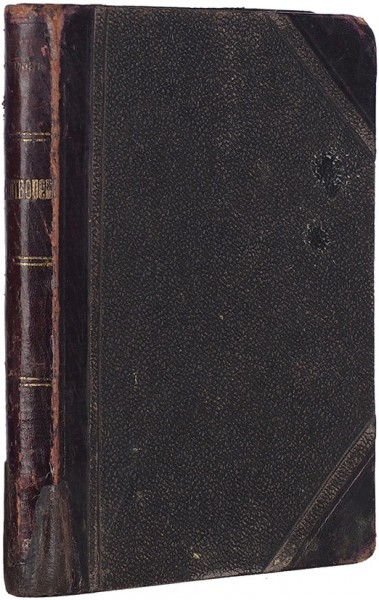 [Из психиатрической лечебницы] Соколов, Н.М. Второй сборник стихотворений. СПб.: Тип. И.Н. Скороходова, 1905.