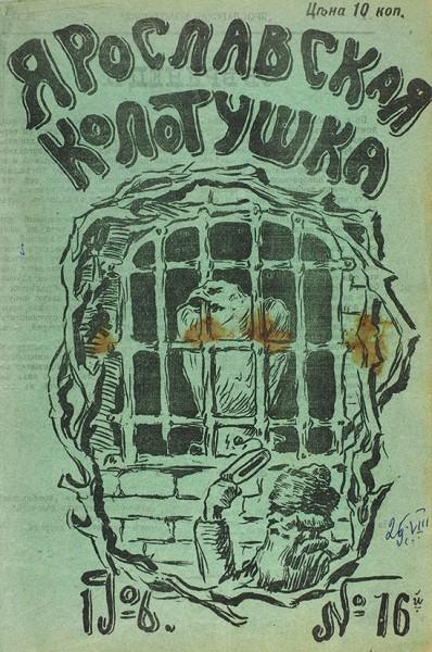 [Пятый номер журнала (1906) был конфискован ночью, без санкции прокурора...] Ярославская колотушка: сатирический журнал. Ярославль: Тип.-лит. наследников Э.Г. Фальк, 1906-1907.
