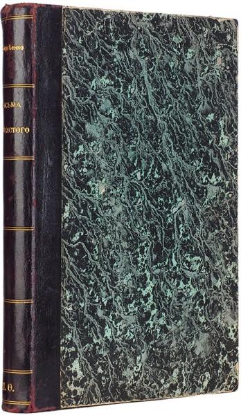 [«Брюхом хочется общения с вашей душой»] Письма Л.Н. Толстого 1848-1910 гг. Собранные и редактированные П.А. Сергеенко. М.: К-во «Книга», 1910.