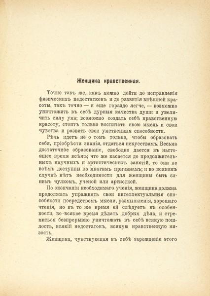 Стафф, баронесса. Мой секрет, чтобы нравиться и быть любимой. В 2 ч. Ч. 1-2. [М., 1912 (?)].