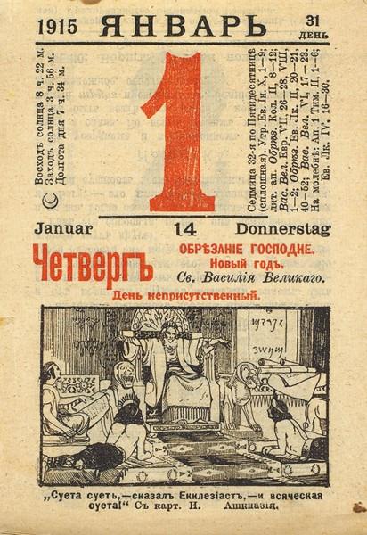 Отрывной настенный иллюстрированный календарь на 1915 год. М.: Изд. Т-ва И.Д. Сытина, 1914.