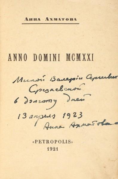 Две книги c многочисленными правками и автографами Анны Ахматовой, адресованными близкой подруге поэтессы - Валерии Срезневской.