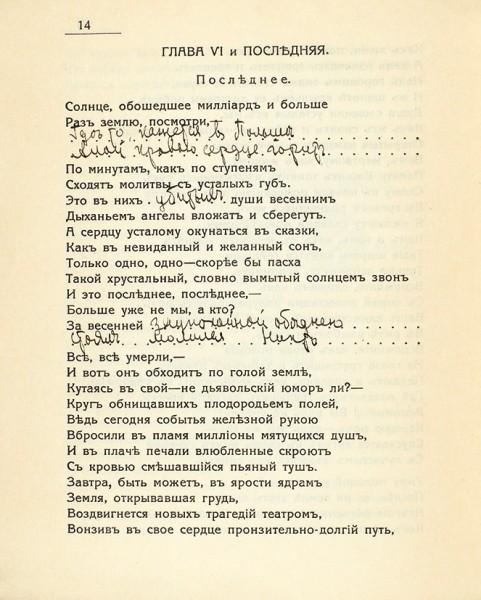 [Малотиражное издание] Большаков, К.А. Поэма событий. [M.]: К-во «Пета», 1916.