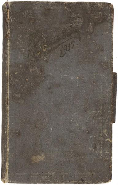 [Нервное ощущение близости какого-то конца, какого не знаю...] Дневник с ежедневными записями офицера, комвзвода Григория Артынова. 1917 г. + 27 фотографий (10,7 х 6,5 см с изображением солдат и офицеров.