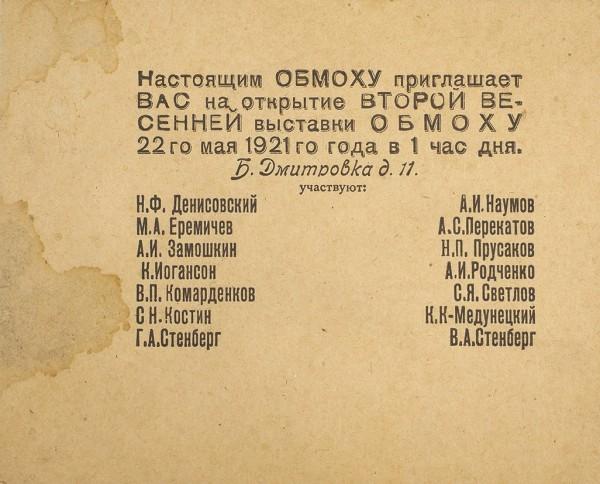 [Первая выставка конструктивистов: А.И. Родченко, Г.А. и В.А. Стенберги и др.] Приглашение на открытие Второй весенней выставки ОБМОХУ 22-го мая 1921 г. [М., 1921].