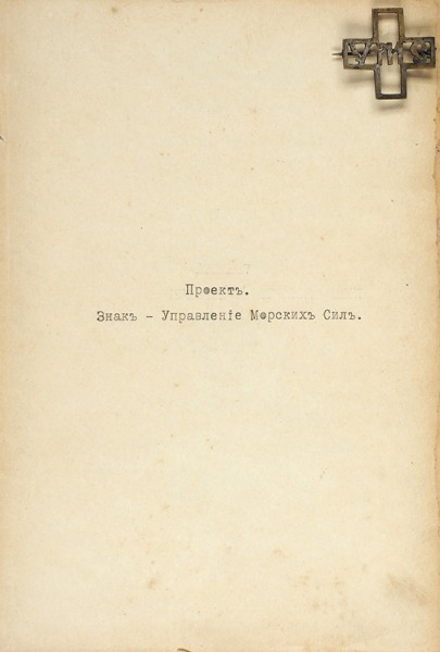Лот из двух предметов, отправленных на согласование Главнокомандующему Русской Армией Генерал-Лейтенанту П.Н. Врангелю.