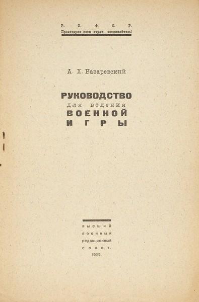 [Экземпляр продаже не подлежит] Базаревский, А.Х. Руководство для ведения военной игры. М.: Высший военный редакционный совет, 1922.