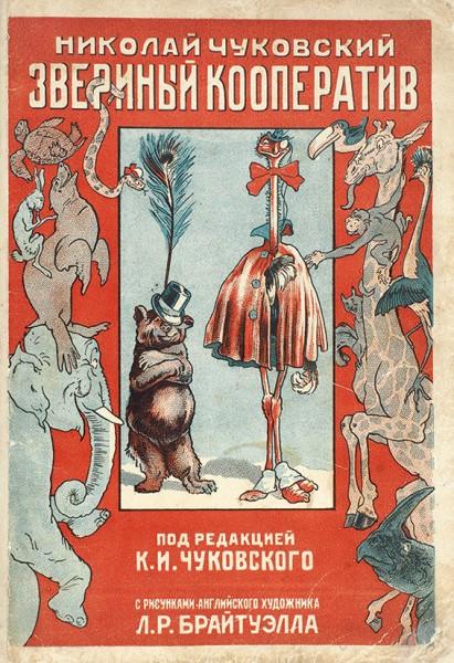 [О коммерции в стихах] Чуковский, Н. Звериный кооператив / под ред. К.И. Чуковского, рис. Л.Р. Брайтуэлла. М.: Центросоюз, 1925.