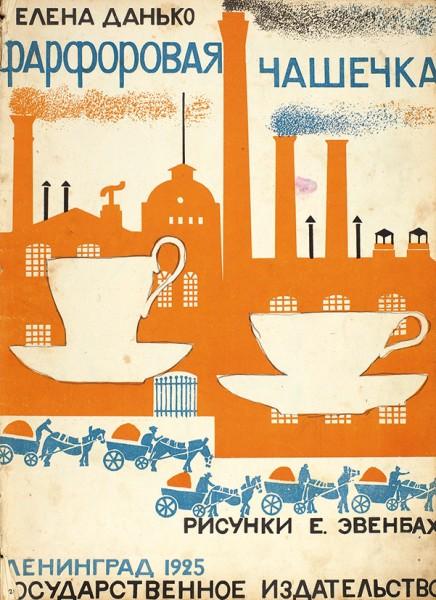 [«Веселая азбука» М. Добужинского, «Паровоз-гуляка» с рис. Б. Кустодиева, «Летуны-молодцы» с рис. Н. Ушина и др.] Конволют из 9 детских книг. 1922-1925.