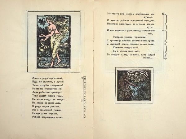 [Особый, раскрашенный, экземпляр]. Пушкин, А.С. Леда. Кантата, подражание Парни. Для светоконцертного исполнения со свето-цветовой партией Г.И. Гидони, [пояснением к ней и 11-ю гравюрами на дереве]. Л.: Тип. издательства Лен. облисполкома, 1933.