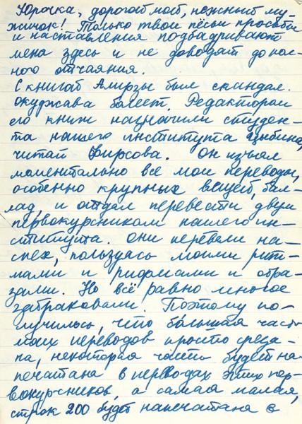 [Белла Ахмадулина не может удовлетвориться одним Женей] Мориц, Ю. Письмо мужу. М., 1959.